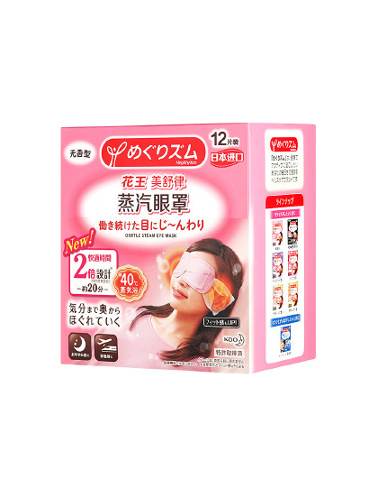 美舒律【抖音爆款】花王KAO蒸汽眼罩12片无香型 日本进口热敷 见实物