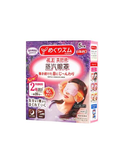美舒律【缓解疲劳黑眼圈】花王KAO蒸汽眼罩5片薰衣草香 日本热敷 见实物