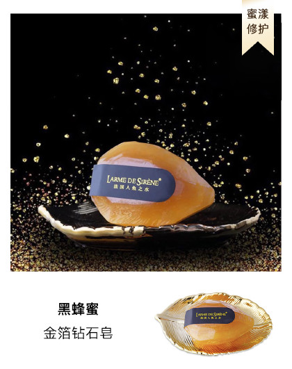 人鱼之水【蜜漾滋养】法国人鱼之水黑蜂蜜钻石精华皂 100g