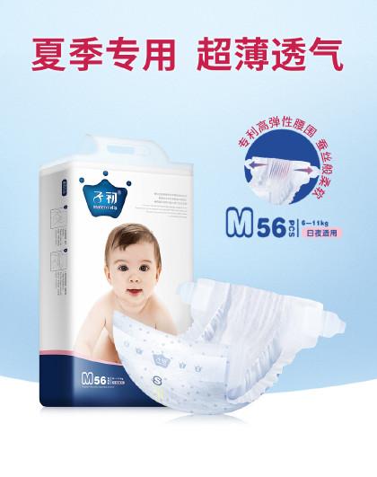 子初轻薄柔护婴儿裤型纸尿裤M码56片新生儿尿不湿纸尿片