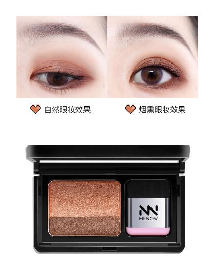 美诺美诺MENOW【眼影盘】双色渐层速妆眼影 01#蜜糖摩卡