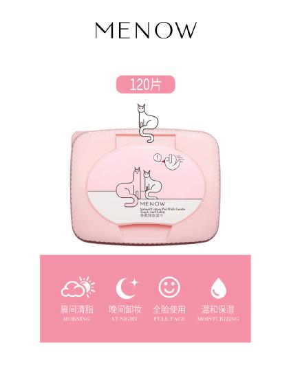 美诺美诺MENOW【卸妆湿巾】净柔卸妆湿巾120片 粉色